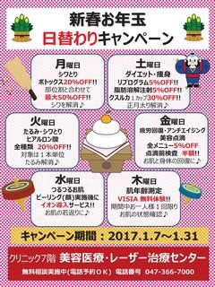 美容_20170120_1.jpg