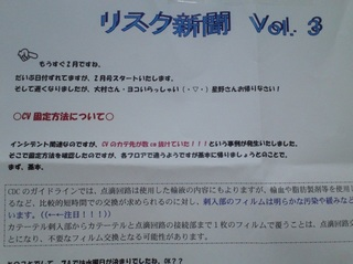 nurse_info_150127.jpg